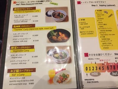 北海道ニセコのスープカレー『つばらつばら』のメニュー