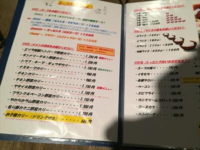 札幌のスープカレー屋さん『Esola(エソラ)』のメニュー