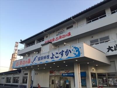 横須賀海辺の湯