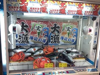 横須賀海辺の湯の大漁UFOキャッチャー