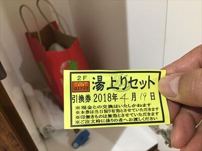 横須賀海辺の湯の湯上がりセットチケット