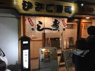 横須賀ひさご寿司