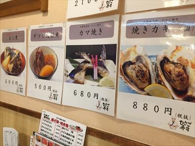 横須賀ひさご寿司の店内メニュー