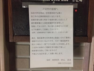 狛江のクラブ『ミラーボール』の騒音に関する張り紙