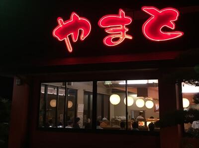 回転寿司やまとの順番待ち