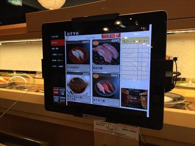回転寿司やまとの注文タッチパネル