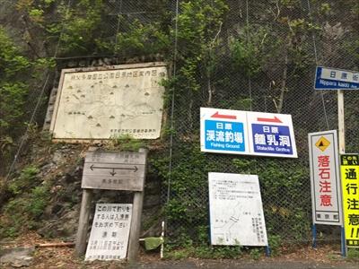 日原鍾乳洞への道・分岐案内看板