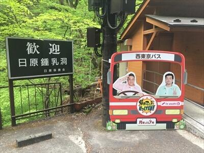 日原鍾乳洞売店・休憩所・お食事処