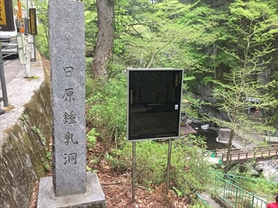 日原鍾乳洞入り口の石碑
