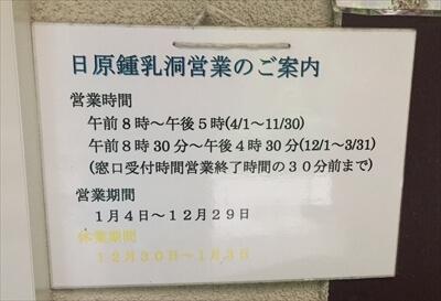 日原鍾乳洞の営業案内看板