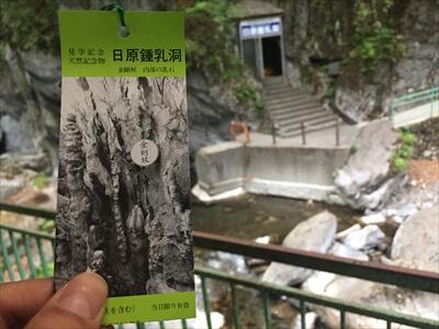日原鍾乳洞のチケット