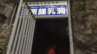 日原鍾乳洞の入り口