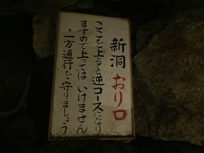 日原鍾乳洞内のルート案内看板