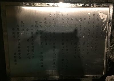 日原鍾乳洞の水琴窟説明看板