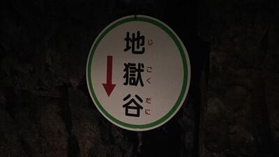 日原鍾乳洞内の地獄谷