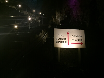 日原鍾乳洞内の大空洞の分岐看板