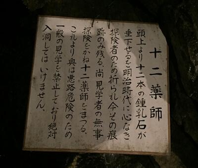 日原鍾乳洞内の十二薬師の説明看板