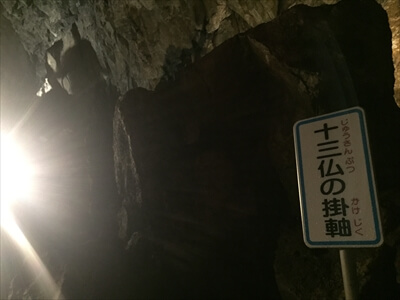 日原鍾乳洞内の十三仏の掛軸