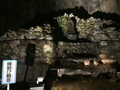 日原鍾乳洞内の縁結び観音
