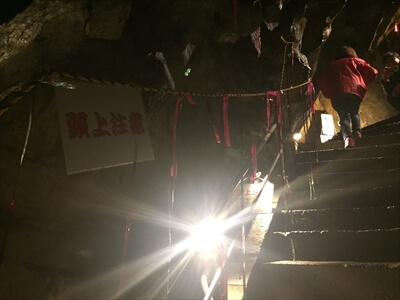 日原鍾乳洞内の帰りルートの登り階段