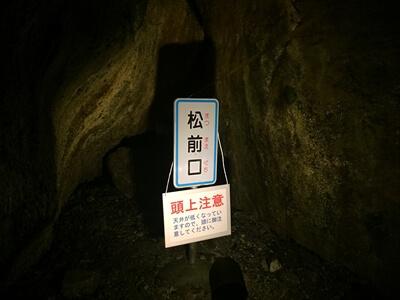 日原鍾乳洞内の松前口