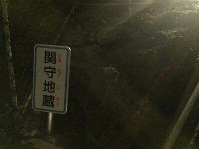 日原鍾乳洞内の関守地蔵