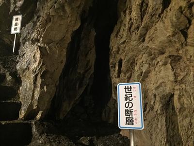 日原鍾乳洞内の世紀の断層