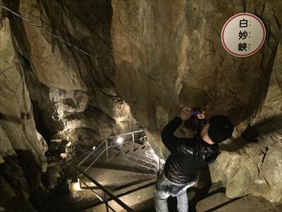 日原鍾乳洞内の白妙峡