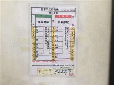 日原鍾乳洞のバス時刻表
