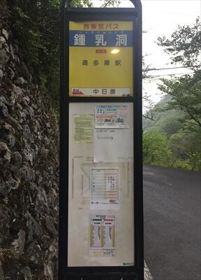 日原鍾乳洞のバス停