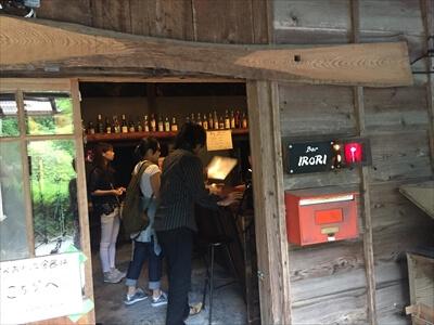 徳島県上勝町秘境バー『IRORI(いろり)』の入り口