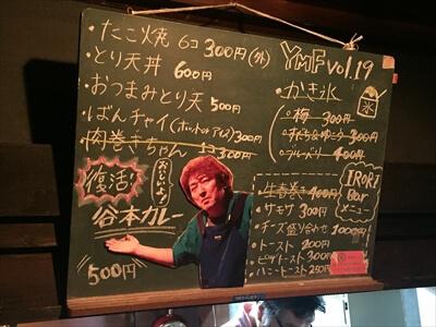 徳島県上勝町秘境バー『IRORI(いろり)』の食事メニュー