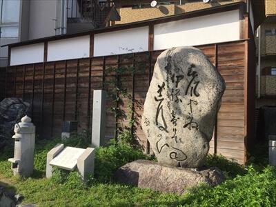 道後温泉の石碑