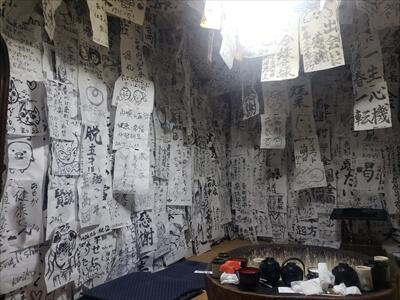 習字-琴平『へんこつ屋』の奥の部屋