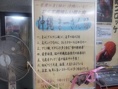 沖縄まーさん豚-平岡精肉店のコロッケ&メンチカツ