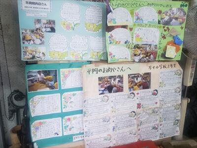 平岡精肉店への子供の応援メッセージ