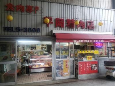 平岡精肉店-琴平