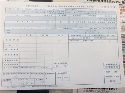 自動車検査票2