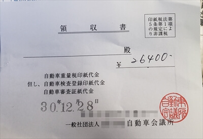 車検場の印紙領収書