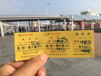 高松-女木島間の往復フェリーチケット