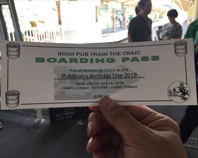 電車でビアパーティー『IRISH PUB TRAIN THE CRAIC』-チケット