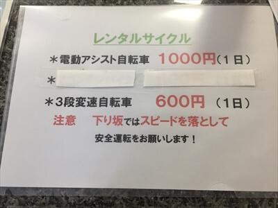 女木島おにの館のレンタルサイクル料金表