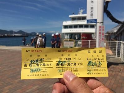 女木島行きフェリーチケット