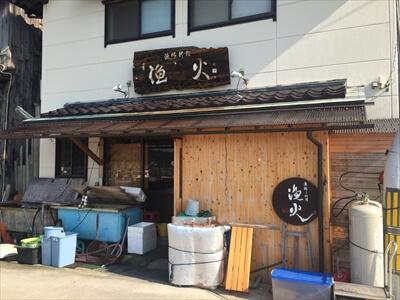 真鍋島の漁師料理『漁火』