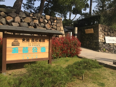 玉藻公園(高松城跡)の入口看板