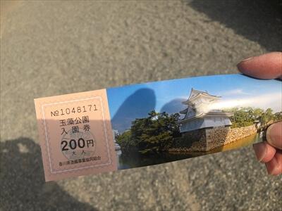 玉藻公園(高松城跡)の入場チケット