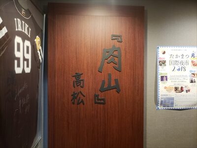 高松『肉山』の入り口