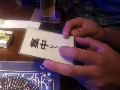 高松市のマジックバー『インティキ マジシャン』の面白立て札