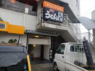 『むさし』の外観-香川県琴平町