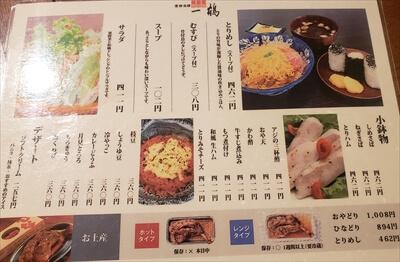 高松『一鶴』食べ物メニュー
